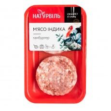Гамбургер из мяса индейки (охл.) лоток (200 г)